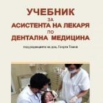 Учебникът на денталния асистент е тук!